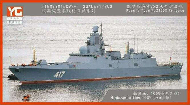 Russian Type P.22350 Guided Missile Frigate (Admiral Gorshkov-Class) - updated