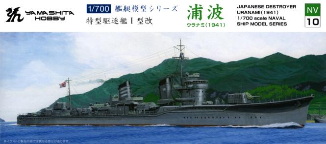 Japanese Special Type Destroyers Type I Kai Uranami (1941)