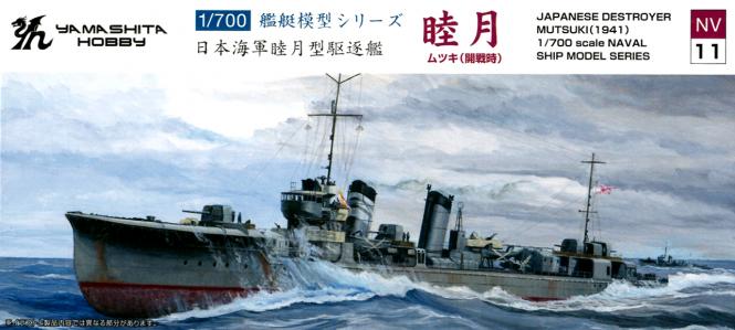 Japanese Destroyer Mutsuki 1941