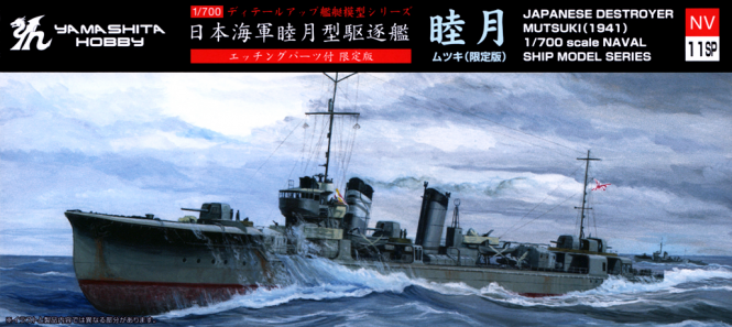 Japanese Destroyer Mutsuki 1941 with photo-etched parts