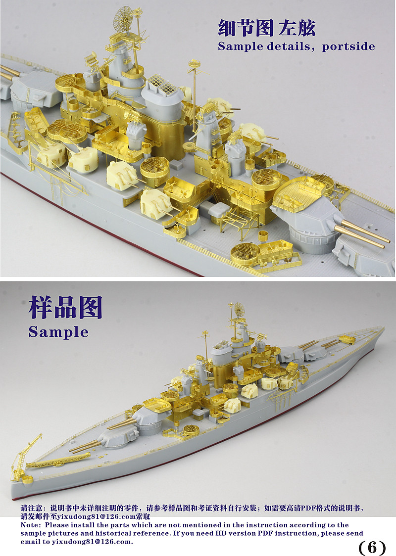 NNT | USS West Virginia BB-48 1945 Super upgrade set | purchase online